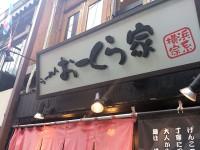 20130621_okuraya_nakano_in