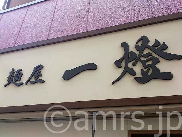 麺屋 一燈(イットウ)@東京都葛飾区