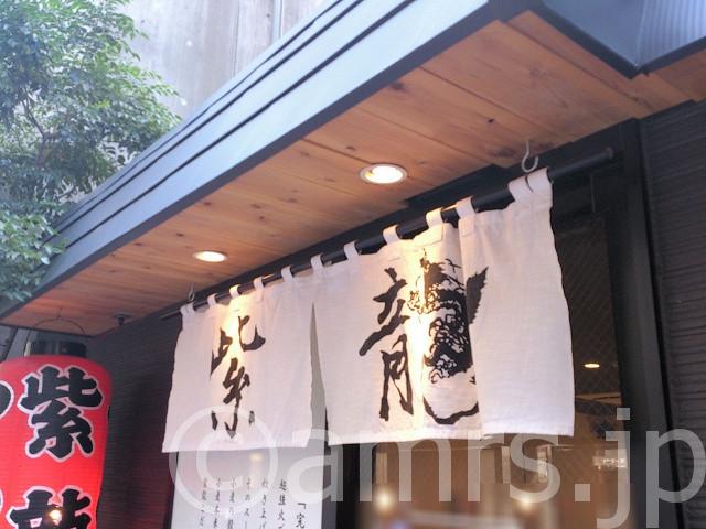 らーめん紫龍(シリュウ) 東銀座店@東京都中央