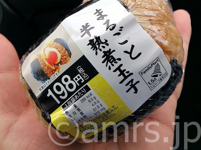 まるごと半熟煮玉子、ファミから(しょうゆ味)@ファミリーマート