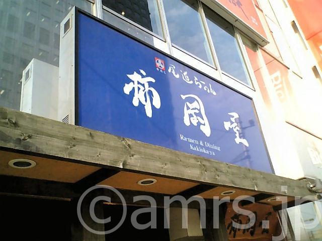 尾道ラーメン 柿岡屋 by 浜松町駅