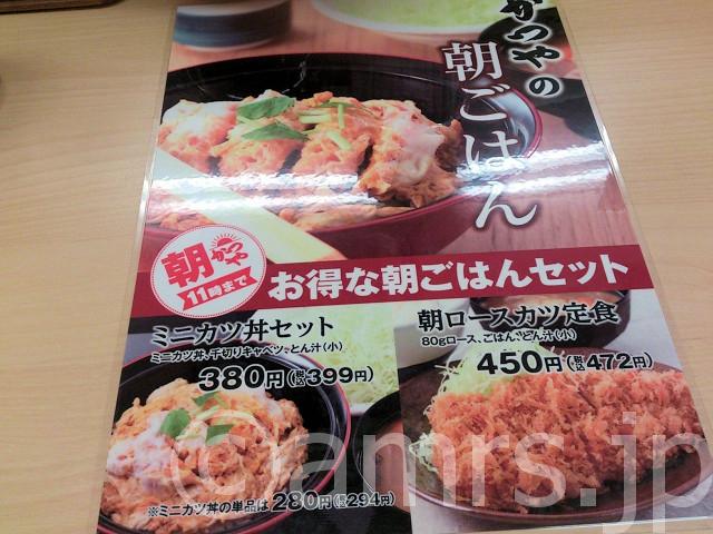 ミニカツ丼セット@かつや