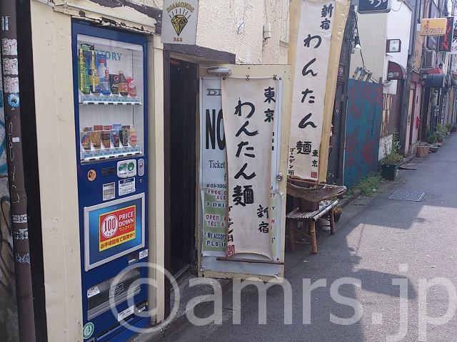 新宿わんたん麺@東京都新宿区