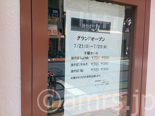 力(ちから)@東京都新宿区