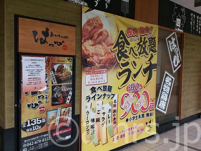 南大沢CHUBOはっぴ 駅前店@東京都八王子市
