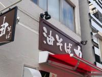 20130723_tikara_takadanobaba_in