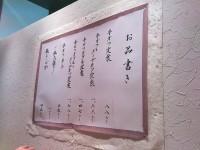 20130725_katyan_jinboutyo_menu