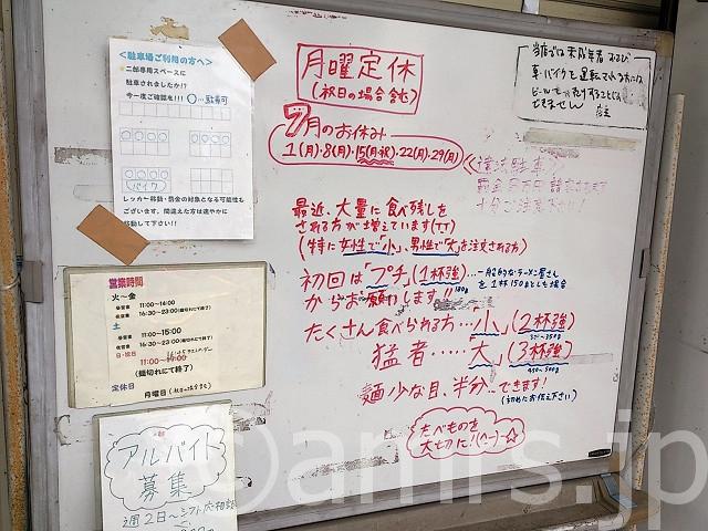 ラーメン二郎 八王子野猿街道店2@東京都八王子市