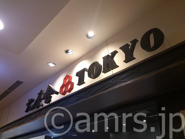六厘舎TOKYO 東京ソラマチ店@東京都墨田区