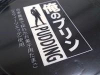 20130818_famima_ore_puddingup