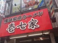20130820_17ya_honatugi_in