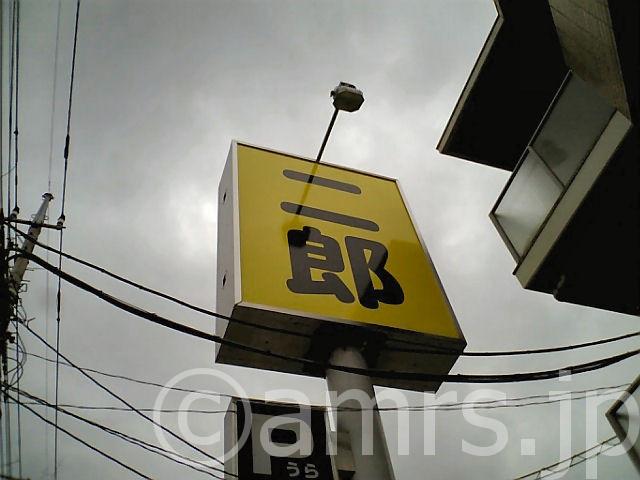 ラーメン二郎 八王子野猿街道店2 by 京王堀之内駅
