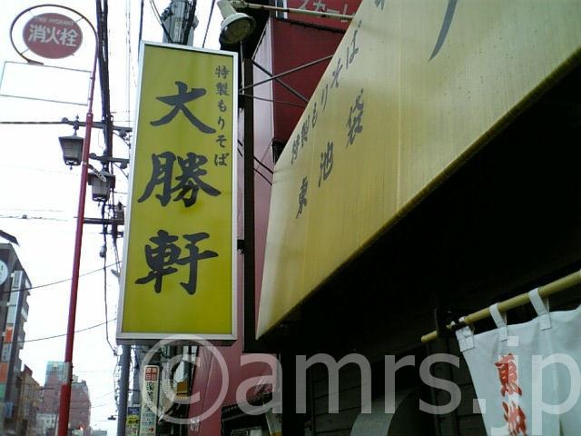 大勝軒 by 八王子駅