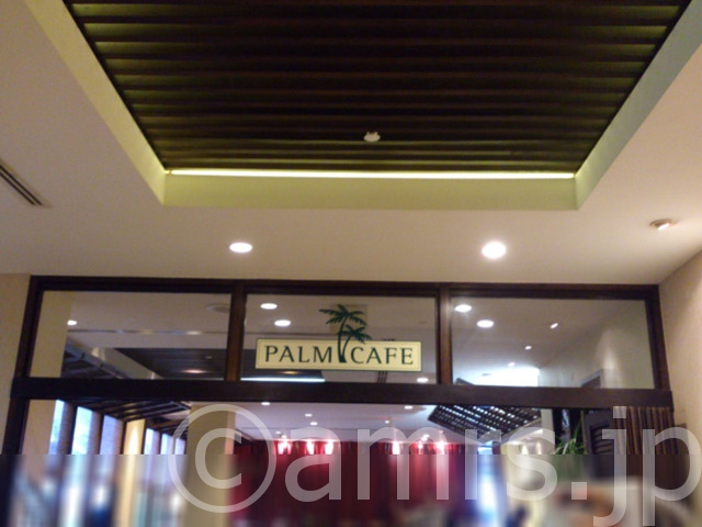 Palm Cafe(パーム・カフェ)@アウトリガー・グアム・リゾート(グアム)