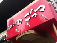 20130912_gottu_akihabara_in