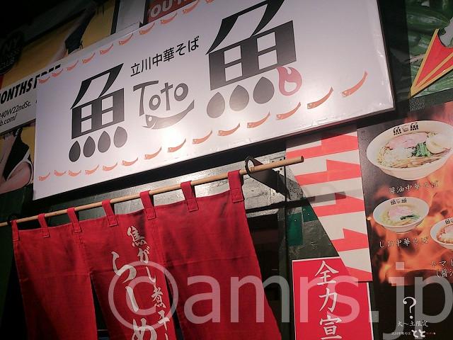 【閉店】魚魚 toto(トト)@ラーメンスクエア(東京都立川市)