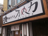 20130919_banninriki_sugamo_in