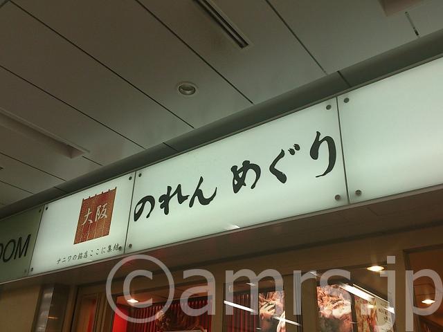 だるま 大阪のれんめぐり店@新大阪駅(大阪府大阪市)
