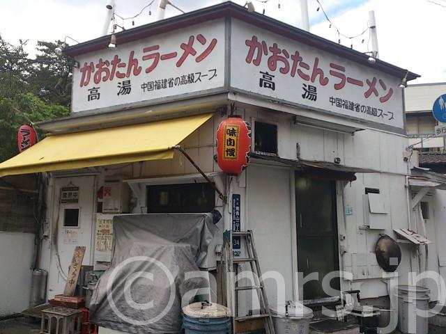 かおたんラーメン えんとつ屋 南青山店@東京都港区