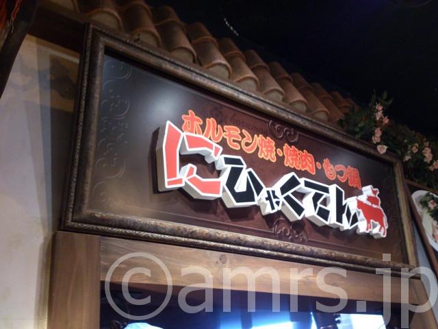 にひゃくてん@東京ミートレア(東京都八王子市)