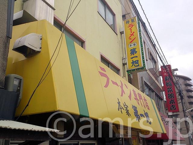 本家第一旭 たかばし本店@京都府京都市