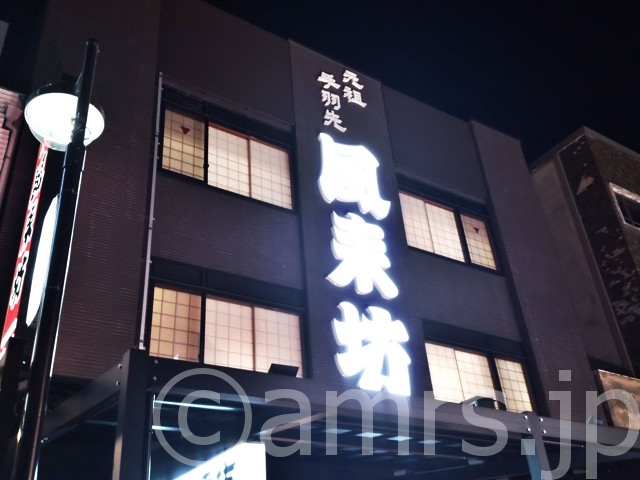 風来坊 名駅新幹線口店@愛知県名古屋市