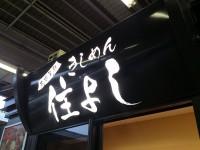 20131010_sumiyosi_nagoya_in
