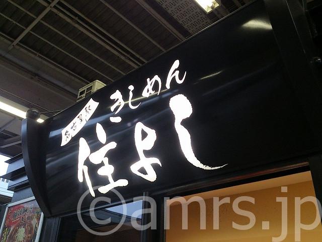 住よし JR名古屋駅 新幹線上りホーム店@愛知県名古屋市