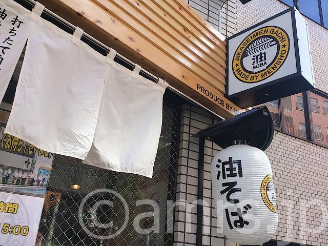 油そば専門店 GACHI(ガチ)@東京都新宿区