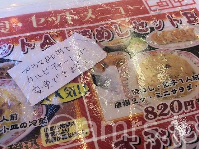 餃子の王将 南大沢店@東京都八王子市