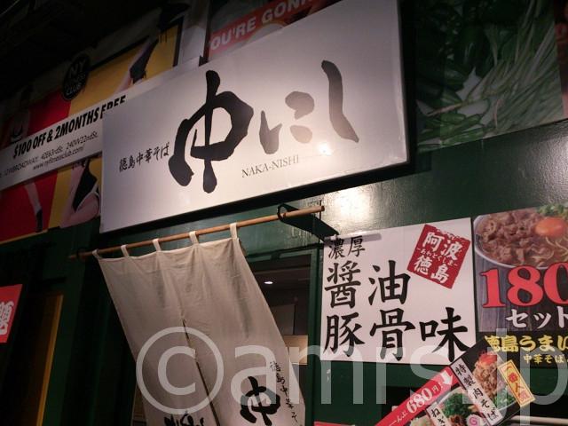 【閉店】中にし@ラーメンスクエア(東京都立川市)