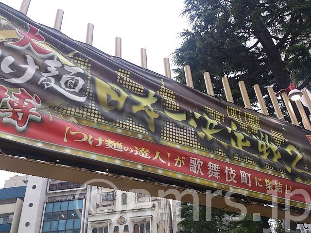 IKEMEN HOLLYWOOD(イケメンハリウッド)@大つけ麺博 日本一決定戦2 in 新宿・歌舞伎町 2013(東京都新宿区)
