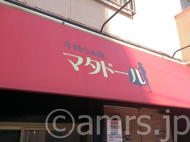 牛骨らぁ麺 マタドール@東京都足立区