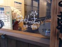 20131108_satoru_suehirotyou_in