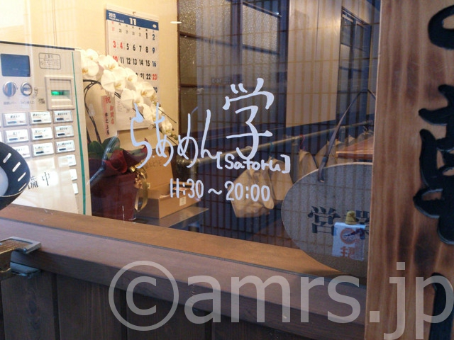 【閉店】らあめん学(サトル)@東京都千代田区