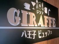20131117_giraffe_hatiouji_in