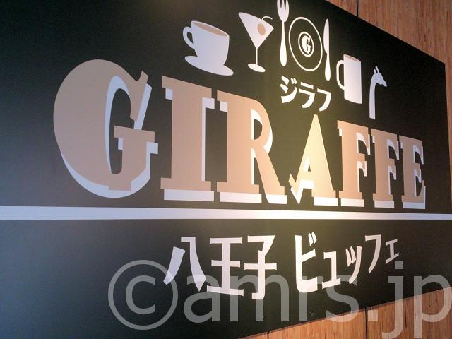 【閉店】GIRAFFE(ジラフ)@東京都八王子市