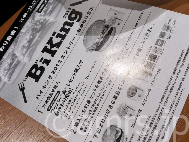 """""""B""""iKing (バイキング)2013@バーガーキング"""
