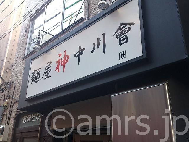 麺屋 神 中川會(メンヤ ジン ナカガワカイ)@東京都千代田区