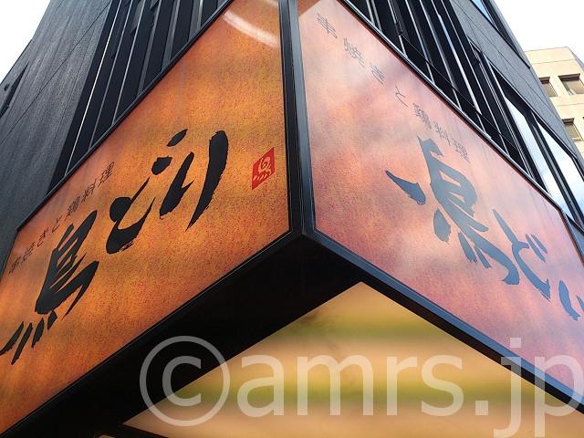 鳥どり 茅場町店@東京都中央区