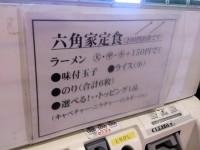20131210_rokkakuya_okatimati_menu