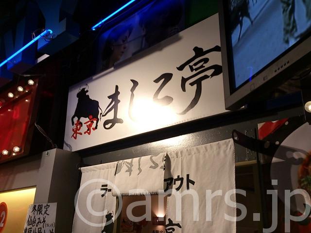 【閉店】東京ましこ亭 @ラーメンスクエア(東京都立川市)