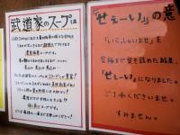 20140103_budouka_kitijouji_mb