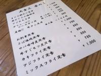 20140107_uokitisan_mitukosimae_menu