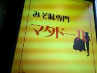 20140108_misomatador_kitasenju_in