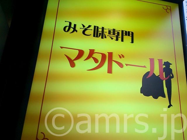 みそ味専門マタドール@東京都足立区