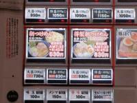 20140110_rokurinsya_tokyo_ticket