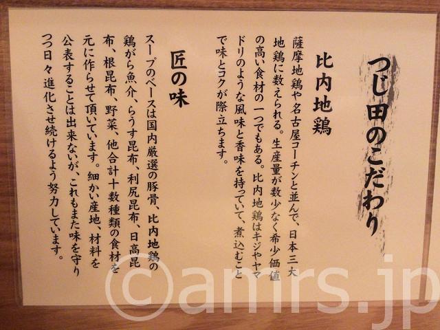 二代目つじ田 八重洲東京駅前店@東京都中央区