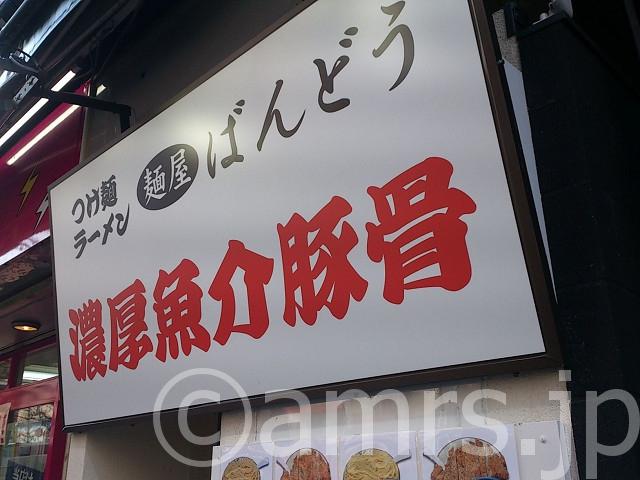 【閉店】ばんどう@東京都千代田区
