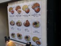 20140122_bandou_akihabara_menu